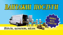 Вантажники та вивіз сміття різного типу