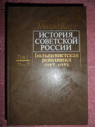 Эдвард Карр История Советской России 1917-1923