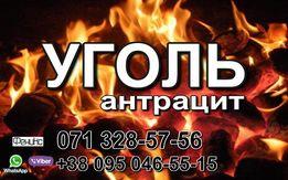 Купить уголь антрацит Макеевка, Донецк, Харцызск, Ждановка, Корсунь
