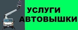 Аренда автовышки,услуги автовышки в г.Запорожье