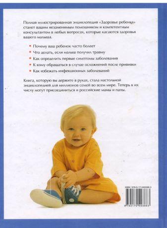 Иллюстрированная энциклопедия. Здоровье ребенка. Киев - изображение 2