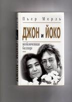 The Beatles (John &Yoko. Джон и Йоко. Неоконченная Баллада) 2001