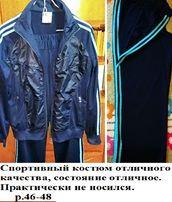 Спортивный костюм Adidas перешлю по Украине!