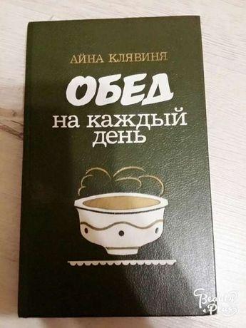 Айна Клявиня Обед на каждый день