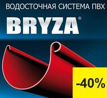 Водосток, Водосточные Системы Скидки -40% Bryza, Ines, Profil Качество