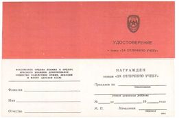 бланк удостоверение ДОСААФ