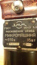 Электромашинка для стрижки СССР