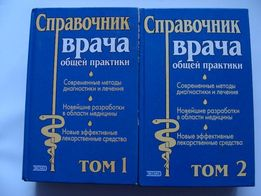 Справочник врача 2 тома Н.П. Бочков, В.А. Насонов