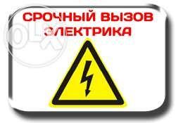 Опытный электрик(срочный вызов).