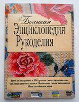 Большая энциклопедия рукоделия на DVD