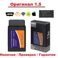 Максимальная версия сканера Elm327 obd2 v. 1.5 wi-fi ios PIC18F25K80