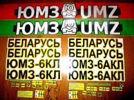 Наклейки на капот,прибори ЮМЗ 6 КЛ,6 АЛ; 6АКЛ та інших моделей ЮМЗ