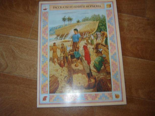 Рассказы из книги Мормона для детей с картинками