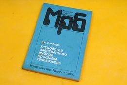 """Книга """"Устройства электронного выбора программ"""""""