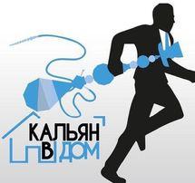 Доставка Кальяна на праздник,выезд КАЛЬЯНЩИКА