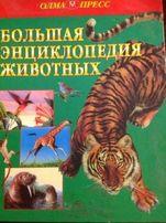 """""""Большая энциклопедия животных"""" для детей, """"Олма-пресс"""", 380 страниц"""