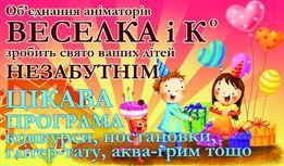 Аниматоры. Детские праздники, дни рождения.