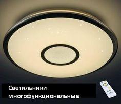 Светильники многофункциональные светодиодные управляемые с пультом ДУ
