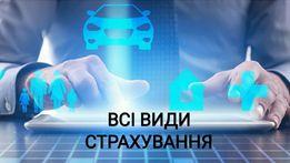 Страхування: автоцивілка+каско+майно+зелена карта+медичне страхування