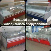 Холодильное Оборудование: ВИТРИНЫ, ШКАФЫ, ЛАРИ, РЕГАЛЫ(горки), БОНЕТЫ.