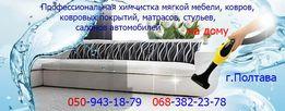 Химчистка мягкой мебели, диванов, ковровых покрытий, матрасов на дому