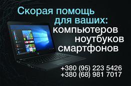 Ремонт и Настройка компьютеров, ноутбуков, нетбуков