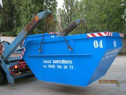 Вывоз строительного мусора Контейнером накопителем