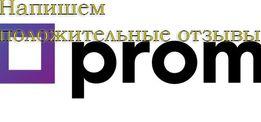 Помогу поднять рейтинг компании на Пром юа Prom ua написание отзывов