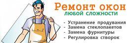 Ремонт, регулировка окон, дверей, роллет Луганск. Стеклопакеты, стекло
