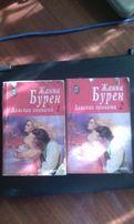 """Книга Жанны Бурен """"Дамская комната"""""""
