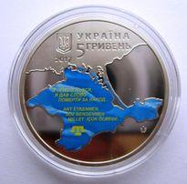 Монета 5 грн. 2017 г. 100-річчя першого кримськотатарського Курултаю