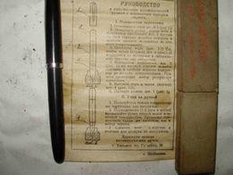 Ручка перьевая Харьков СССР