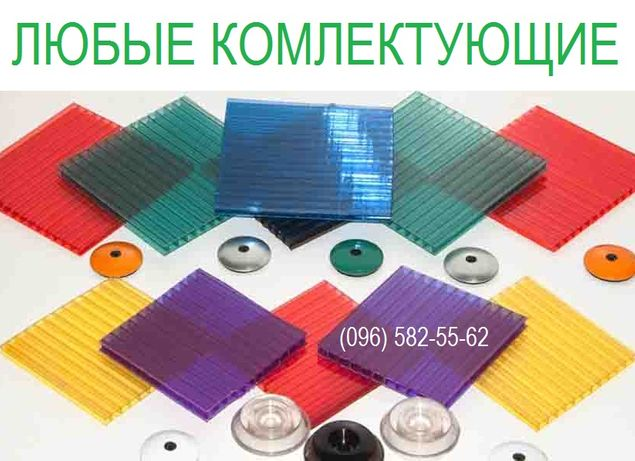 Поликарбонат - ТЕПЛИЦЫ - сотовый монолитный полікарбонат Оргстекло Житомир - изображение 4
