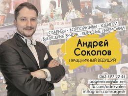 Ведущий, тамада Андрей Соколов (свадьбы, корпоративы, юбилеи)
