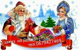 Новогодние поздравления Деда Мороза и Снегурочки для детей на дому!!!
