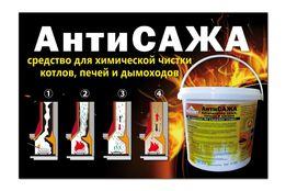 Антисажа: очиститель дымоходов, котлов и печей от сажи, смолы и нагара