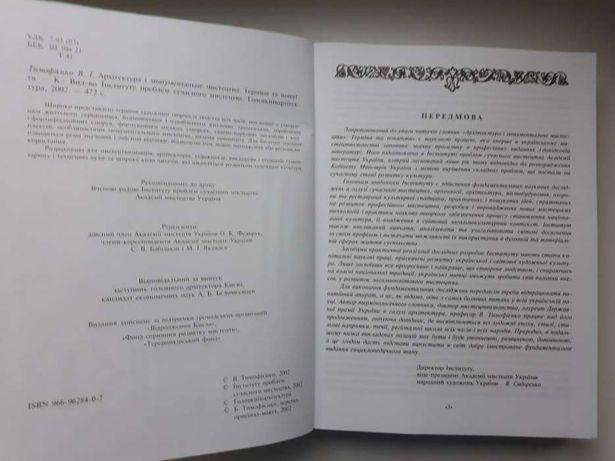 """Книга термінів та понять """" Архітектура і монументальне мистецтво"""". Киев - изображение 3"""