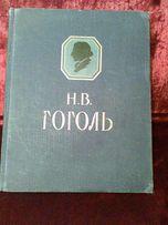 Гоголь.Сочинения. Изд. 1956г.Текст 1952-53гг.