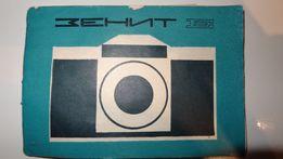 Инструкция от Фотоаппарата ZENIT Зенит Зеніт