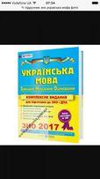 Репетитор по украинскому языку и литературе
