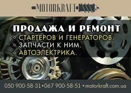 Ремонт стартера, ремонт автомобильного генератора (Авторынок Лепсе)
