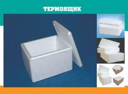 Термобокс,термоящик, термотара, пенопластовый ящик.