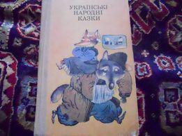 """Книга - """"Украинские народные сказки""""."""