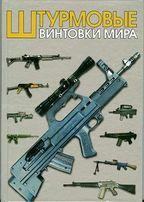 Штурмовые винтовки мира.