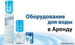 Аренда кулера для воды посуточно или ежемесячно