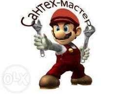 Предлагаю услуги Сантехника любой ремонт.