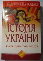 Історія України (Полонська-Василенко)