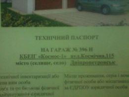 """гараж """"космос-1"""""""