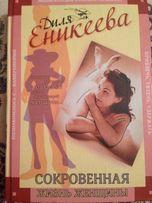 Книга для Женщин, Диля Еникеева