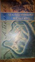 Продам редкую книгу А.Беляев-Человек-амфибия.Звезда Кэц. Отл.состяние